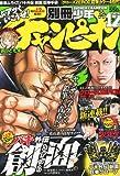 別冊 少年チャンピオン 2012年 12月号 [雑誌]