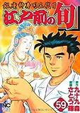 江戸前の旬 59―銀座柳寿司三代目 (ニチブンコミックス)