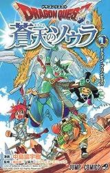 ドラクエXがベースの漫画版「ドラゴンクエスト 蒼天のソウラ」