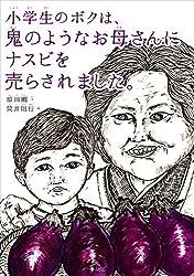 小学生のボクは、鬼のようなお母さんにナスビを売らされました。