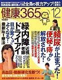 健康365 (ケンコウ サン ロク ゴ) 2006年 12月号 [雑誌]