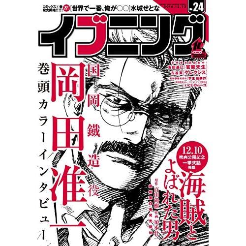 イブニング 2016年24号 [2016年11月22日発売] [雑誌]