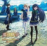 TVアニメーション 魔法戦争 オリジナルサウンドトラック