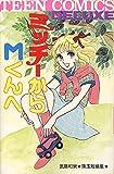 ミッチーからMくんへ / 武藤 和栄 のシリーズ情報を見る