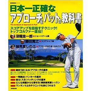 日本一正確なアプローチ&パットの教科書―深堀・藤田・諸見里直伝アドバイス (SEIBIDO MOOK)