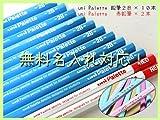 【ひらがな/カタカナ名入れ】三菱鉛筆 uni Palette(ユニパレット) かきかた鉛筆2B (cdm-R3058K) 赤鉛筆セット 箱入 水色