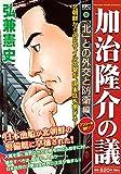 加治隆介の議 「北」との外交と防衛編 アンコール刊行!! (講談社プラチナコミックス)