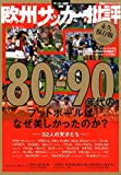 欧州サッカー批評(13) (双葉社スーパームック)