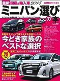 最新国産&輸入車2014 ミニバン選びの本 (CARTOP MOOK)