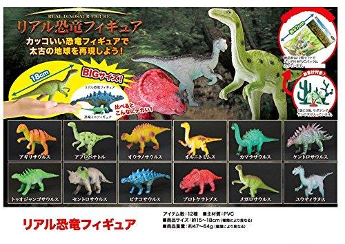 リアル恐竜フィギュア 12種セット 15~18cm
