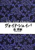 ヴォイド・シェイパ - The Void Shaper (中公文庫)