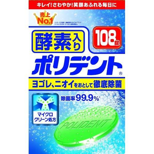 酵素入り ポリデント 108錠