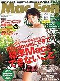 Mac Fan (マックファン) 2011年 01月号 [雑誌]