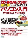 速効!パソコン講座 パソコン入門 Windows Vista 対応