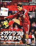 WORLD SOCCER DIGEST (ワールドサッカーダイジェスト) 2010年 12/16号 [雑誌]