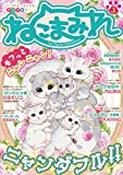Digital Generation『ねこまみれ』 Vol.3 [雑誌]