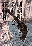 刑務所の前 (第2集) (Big comics special)