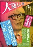 Image of 大阪人 2012年 03月号 [雑誌]