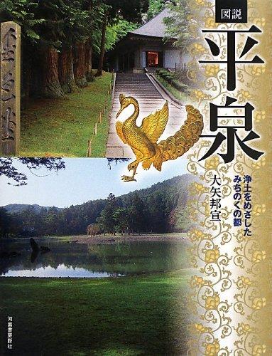図説 平泉 ---浄土をめざしたみちのくの都 (ふくろうの本/日本の歴史)