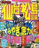 仙台・松島宮城 '10 (マップルマガジン 東北 7)