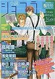 小説ショコラ 2010年 05月号 [雑誌]