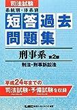 司法試験 系統別・体系別 短答過去問題集(刑事系) <第2版>