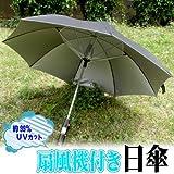 めざましテレビで放映!全長104cm ファン搭載 扇風機付き日傘(カサ・傘)