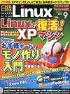 日経 Linux (リナックス) 2013年 09月号