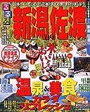 るるぶ新潟 佐渡'09 (るるぶ情報版 中部 4)