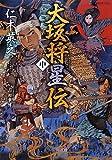 大坂将星伝(中) (星海社FICTIONS)