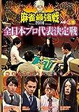 麻雀最強戦2016 全日本プロ代表決定戦 上巻 [DVD]