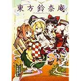 東方鈴奈庵 ~ Forbidden Scrollery.(3)フィギュア付き限定版