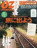 OZ magazine (オズ・マガジン) 2014年 02月号 [雑誌]