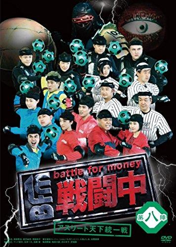 戦闘中 第八陣 ~アスリート天下統一戦~ [DVD]