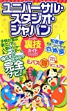 ユニバーサル・スタジオ・ジャパン よくばり裏技ガイド2012~2013