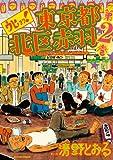 ウヒョッ! 東京都北区赤羽 : 2 (アクションコミックス)