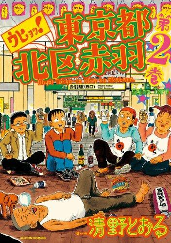 ウヒョッ! 東京都北区赤羽 : 2 アクションコミックス