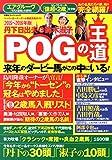 丹下日出夫と鈴木淑子POGの王道 2015-2016年版 (双葉社スーパームック)