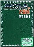 ロビンフッドの大冒険 DVD-BOX1