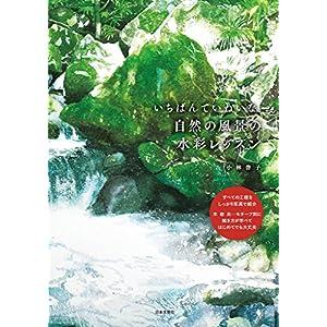いちばんていねいな、自然の風景の水彩レッスン [Kindle版]
