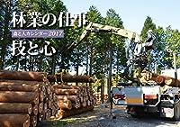 「林業の仕事 技と心」 (森と人カレンダー2017)