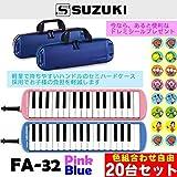 【20台セット】【ドレミシール付】SUZUKI スズキ FA-32B / FA-32P メロディオン 32鍵 鍵盤ハーモニカ / ブルー19台ピンク1台