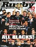Rugby magazine (ラグビーマガジン) 2011年 12月号 [雑誌]