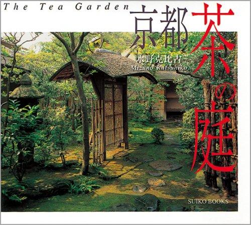 京都 茶の庭―THE TEA GARDEN