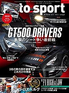 AUTO SPORT オートスポーツ 2016年12月16日号  110MB