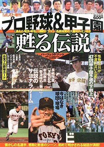 プロ野球&甲子園 甦る伝説 2015年 3/23 号 [雑誌]: 週刊ポスト 増刊