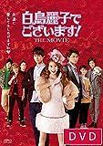 『白鳥麗子でございます!THE MOVIE』DVD[DVD]