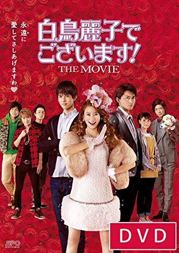 白鳥麗子でございます! THE MOVIE   DVD  【初回限定版】