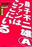 藤子不二雄Aファンはここにいる〈Book1〉座談会編