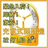 32灯LEDライト付きサーキュレーター扇風機オレンジ